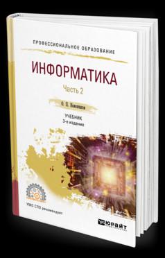 ИНФОРМАТИКА В 2 Ч. ЧАСТЬ 2 Новожилов О. П. Учебник