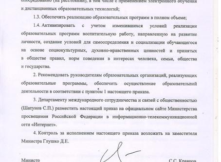 Приказ Министерства просвещения Российской Федерации №104 от 17.03.2020 г.
