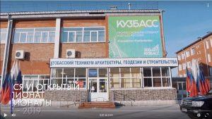 WSR 2019 Молодые профессионалы. Кузбасс. КузТАГиС.