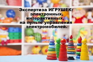 независимая экспертиза детской игрушки