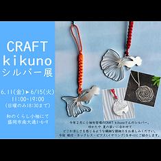 202106CRAFTkikuno展3.png