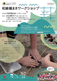 A4-wamen-WS-tanemaki.jpg