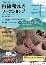 A4-wamen-tanemaki_202104c.jpg