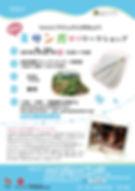 H31ミサンガ作りワークショップ.jpg