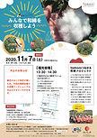 A4-wamenWS-syukaku2020_ol.jpg