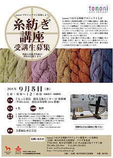糸紡ぎ講座 表.jpg