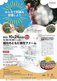 A4-wamenWS-syukaku2021-3.jpg
