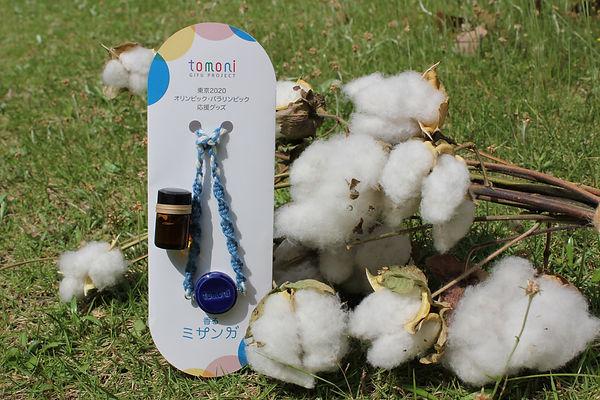 香るミサンガと和綿の写真.JPG