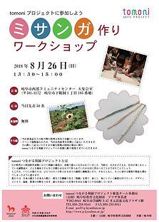 ミサンガ作りワークショプチラシ.jpg