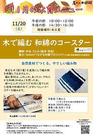 211120木で編む 和綿のコースター.jpg