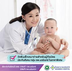 วัคซีนเด็ก ประกันสังคม