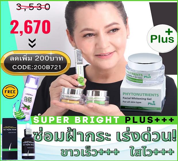 Super Bright.png
