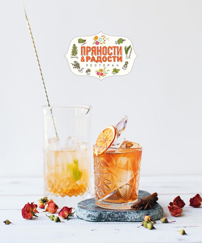 Летнее коктейльное меню для ресторана Пряности&Радости на Васильевском острове