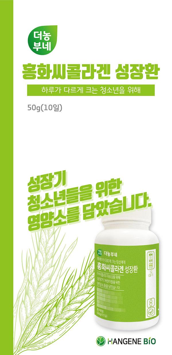 홍화씨콜라겐 성장환-01.jpg