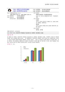 구멍쇠미역 추출물을 유효성분으로-01.png