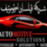 Automotive solution logo.jpg