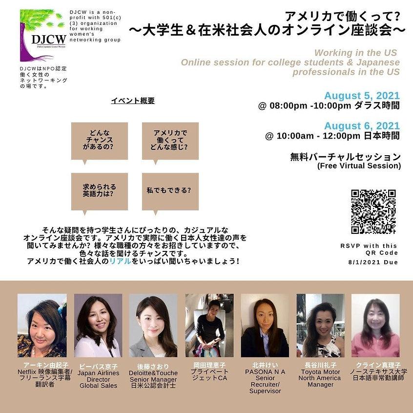 Aug 5 University 1.jpg