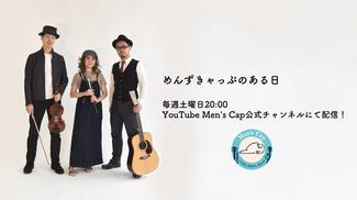Men's Cap ~ ケルト音楽|ケルトミュージック・アイリッシュミュージック