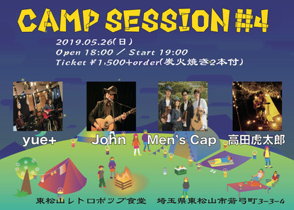 CAMP SESSION #4