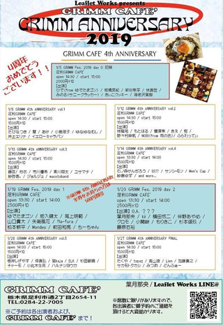 GRIMM CAFE' 4th ANNIVERSARY