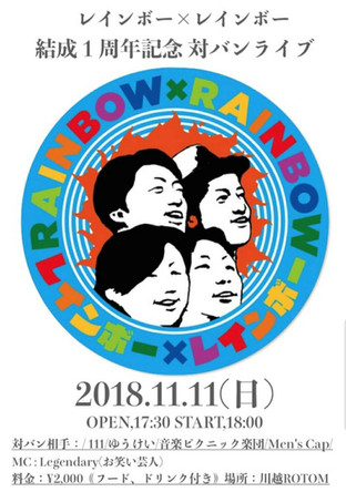 レインボー×レインボー1周年記念ライブ