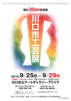川口市工芸展30周年記念展