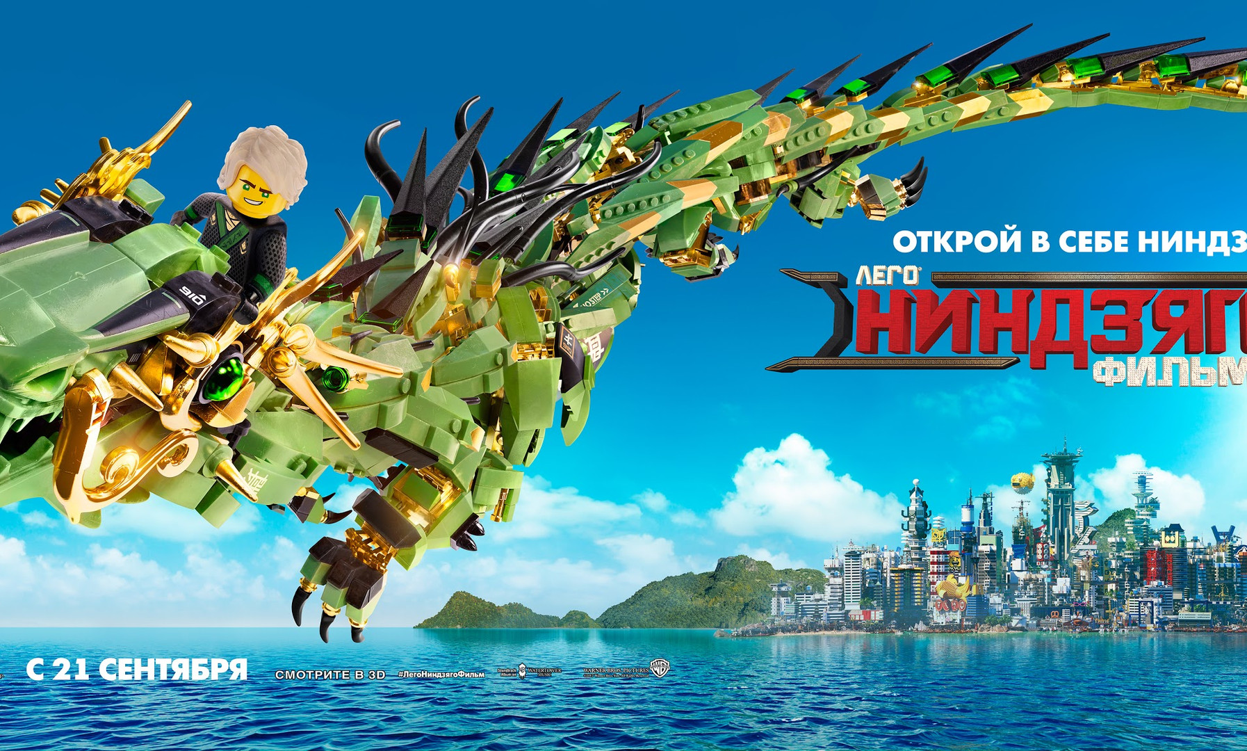 The_Lego_Ninjago_Movie_Banner_JPosters.j