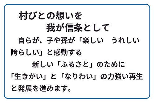 政策_村人の想いを.jpg