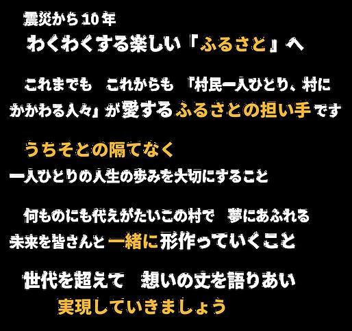 政策_震災から10年.png