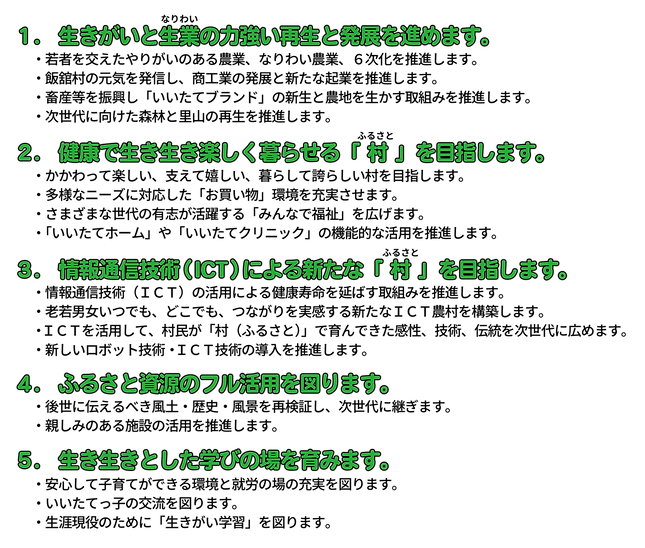 政策_5本柱詳細.png