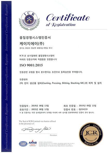 ISO9001_kor.jpg