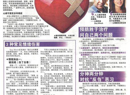 Lianhe Wanbao 联合晚报 Article Feature