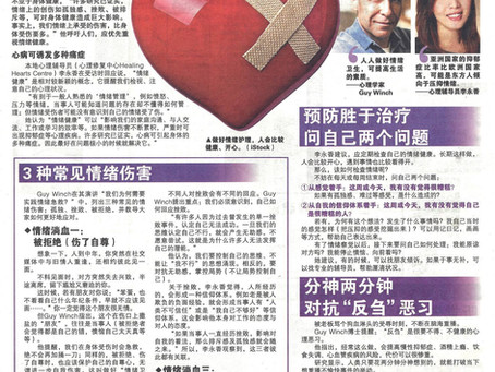 Lianhe Wanbao 联合晚报 Article Feature