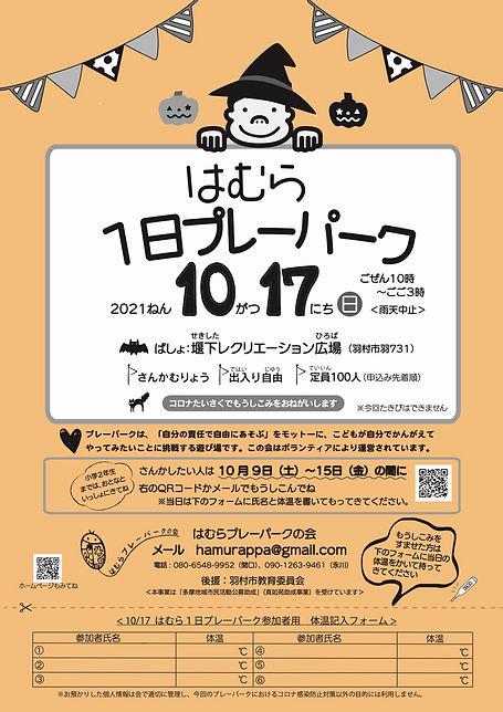 10月プレーパークチラシ_カラー背景.jpg