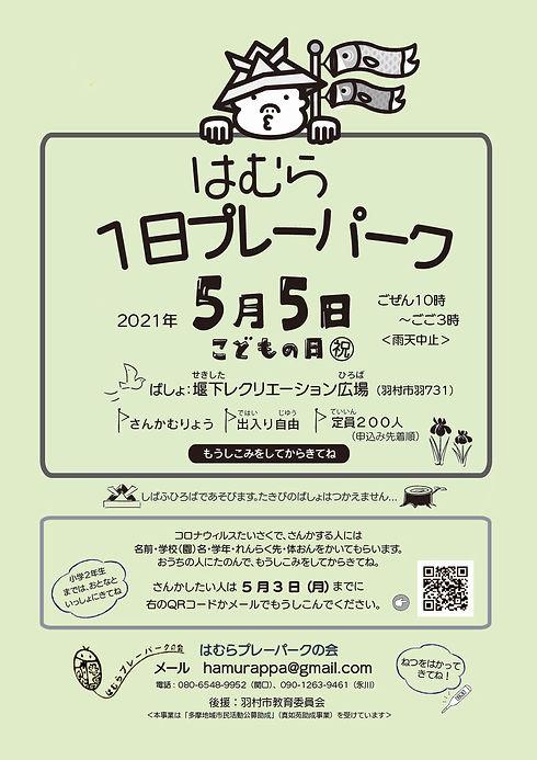 5月プレーパークチラシ_カラー.jpg