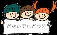 プレパ3人絵_edited.png