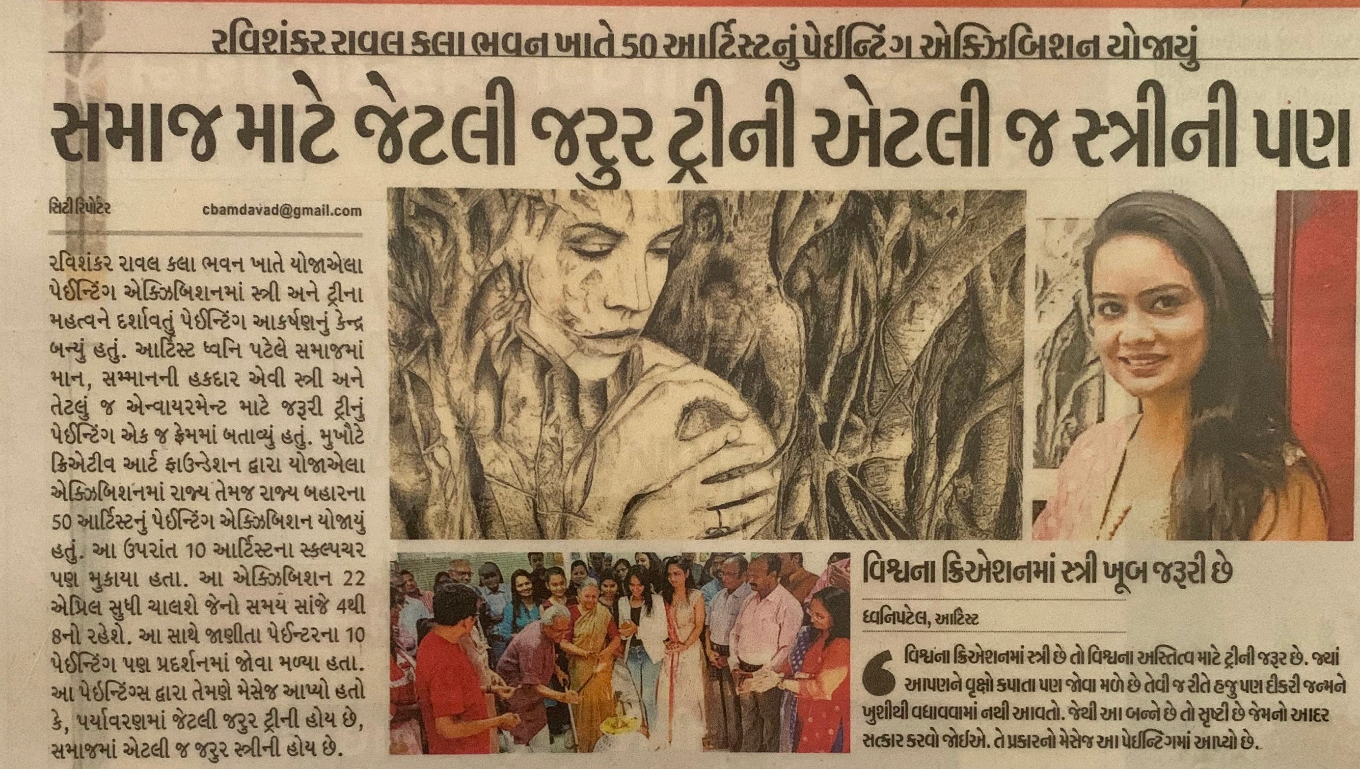 Divya Bhaskar newspaper