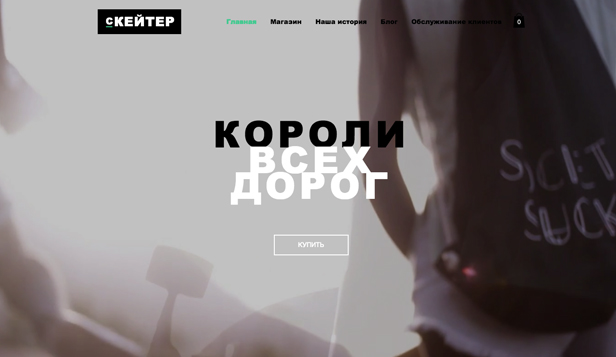 Интернет-магазин website templates – Магазин скейтов