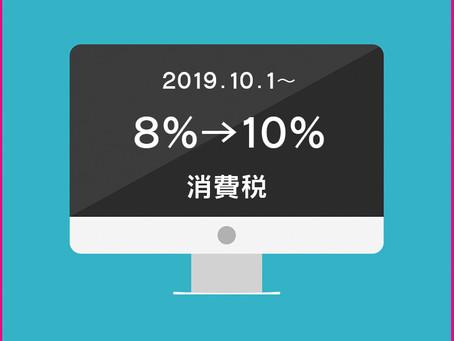 2019/10/1より消費税は10%になります。