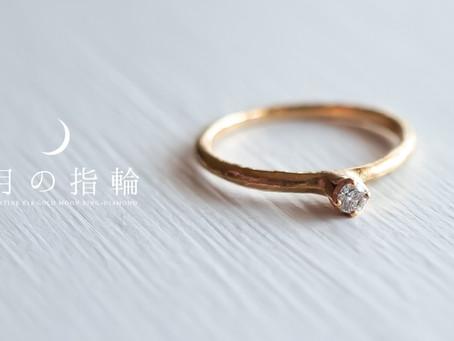 MARTINE 月の指輪+ダイヤモンド