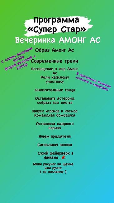 Ведущие а выпускной.jpg
