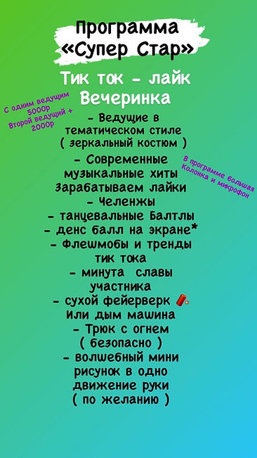 Аниматоры на Выпускной.jpg