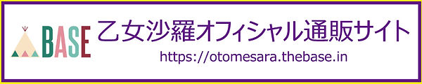 乙女沙羅 通販サイト