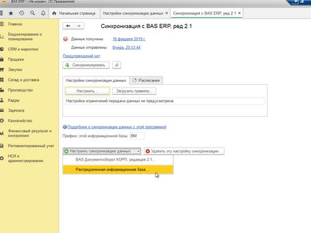 """Механизм распределенных информационных баз для типовой конфигурации """"BAS ERP 2.1.8.1 для Украины"""""""