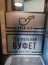 """Вывеска """"Буфет"""" в Театре на Подоле"""