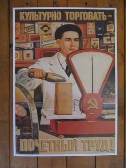 Советский плакат - Торгуй культурно