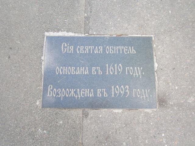 Дата основания Мгарского монастыря