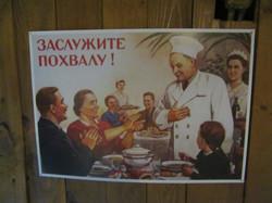 Советский плакат - Заслужите похвалу!