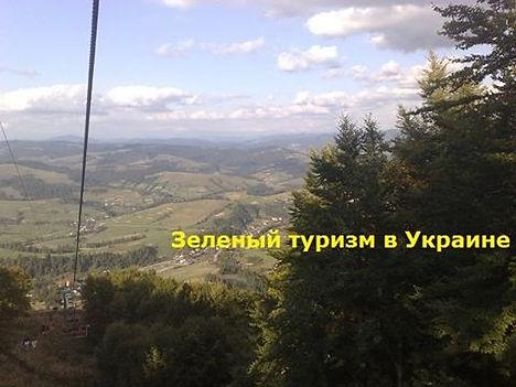 """Группа """"Зеленый туризм в Украине"""""""