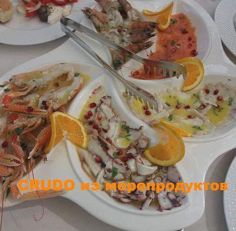 Албания, еда, Crudo